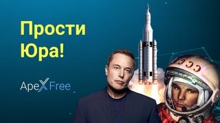 Юра прости ..   Илон Маск обгоняет русскую цивилизацию
