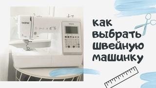 Как выбрать швейную машинку I Моя машинка Brother Innov-is A150