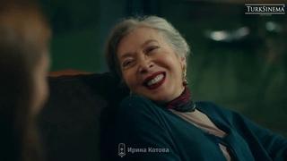 ЧУКУР 3 сезон 16 серия (83) в озвучке Ирины Котовой