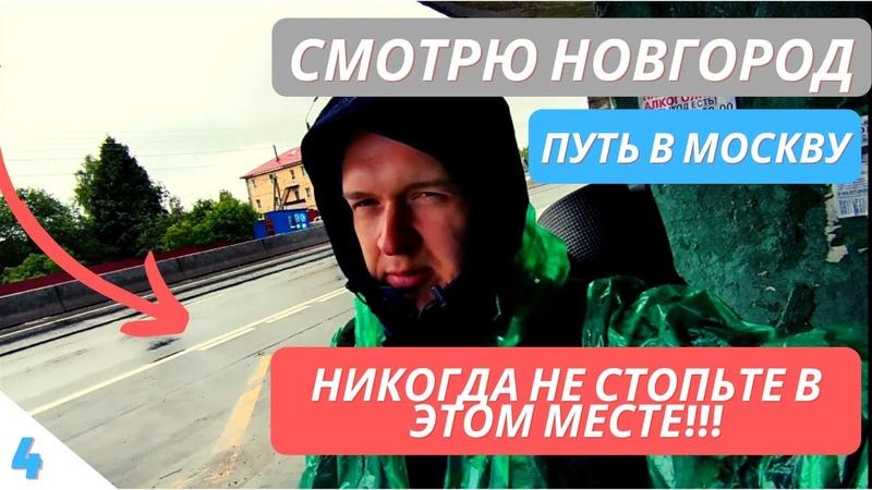 4 АДСКИЙ АВТОСТОП ПОД ДОЖДЕМ Мертвая точка Промок и продрог Еду из Нижнего Новгорода в Москву