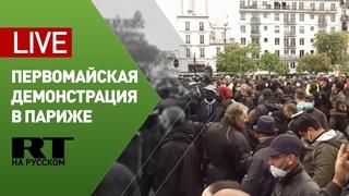 Беспорядки в Париже на первомайской демонстрации — LIVE