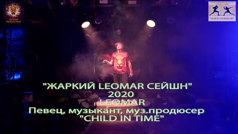 LEOMAR CHILD IN TIME ЖАРКИЙ LEOMAR СЕЙШН 2020 Певец музыкант муз продюсер