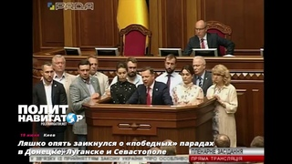 Ляшко опять заикнулся о победных парадах в Донецке, Луганске и Севастополе