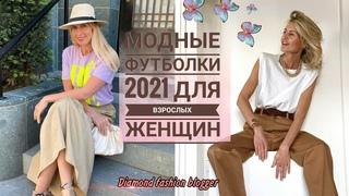 САМЫЕ МОДНЫЕ ФУТБОЛКИ 2021  В ОБРАЗАХ ДЛЯ ВЗРОСЛЫХ ЖЕНЩИН