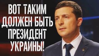 """Таким должен быть Президент Украины. - """"Таким Зеленский  был на сцене, а на деле, совсем другой !"""""""
