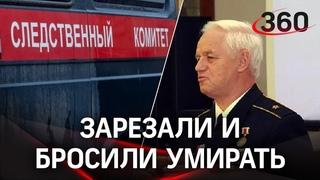 Кровавая резня в Петербурге. Бывший адмирал ВМФ убил своих жену и сына?