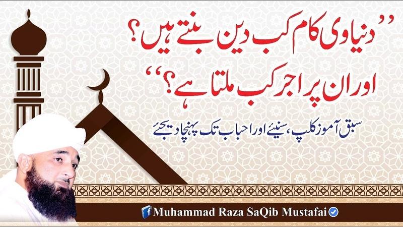 Dunyawi Kam Kb Deen Bante Hain Or Un Pr Kb Ajar Milta Hai Muhammad Raza SaQib Mustafai