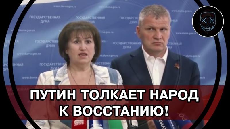 Коммунисты ВЫСКАЗАЛИ ВСЁ в лоб ПРОГНИВШЕЙ ВЛАСТИ Путина РУКИ ПРОЧЬ от НИЩЕГО НАРОДА