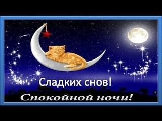 Самое Красивое Пожелание Спокойной Ночи! Сладких снов! Пусть ночь будет сказочной!
