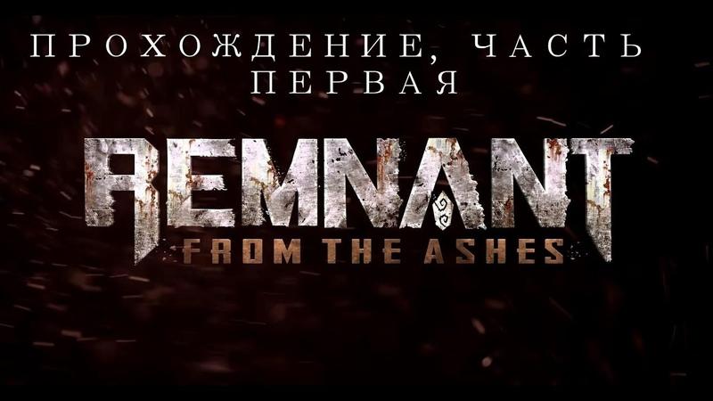 Remnant: From the Ashes ТАИНСТВЕННЫЙ ОСТРОВ, ВСТРЕЧА С КОРНЯМИ