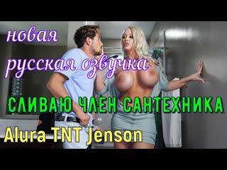 Alura TNT Jenson - Сливаю член сантехника (русские субтитры, tits, anal, brazzers, sex, porno,мамка, озвучка перевод на русском)