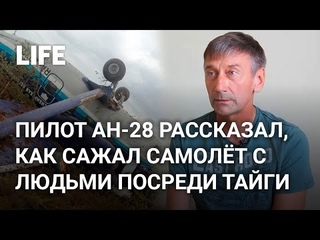 Пилот Ан-28 рассказал, как сажал самолёт с людьми посреди тайги
