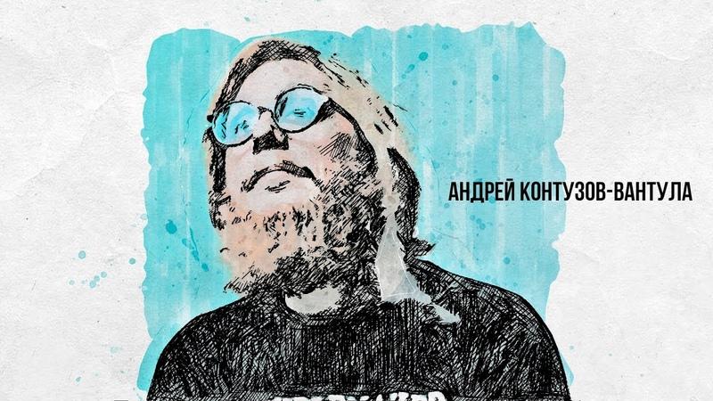 В поисках титанов Андрей Контузов Вантула Про алкоголь музыку лейблы и дружбу