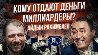 С нуля до космического успеха | Как стать Богатым? Деньги, Бизнес и семья | Айдын Рахимбаев