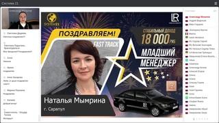 Запуск партнера в бизнес. Признание 08/03/21 Александр Мочалов
