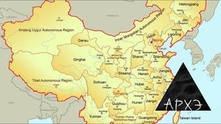 """Сергей Дмитриев: """"География Китая. Обзор места действия. Часть 2"""""""