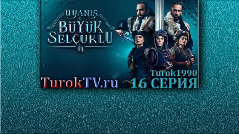 Пробуждение Великие Сельджуки 16 серия Turok1990