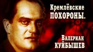Кремлёвские похороны. Валериан Куйбышев