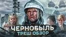 Треш обзор фильма Чернобыль 2021 В пекло