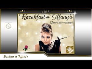 Завтрак у Тиффани / Breakfast at Tiffany's (Блейк Эдвардс /Blake Edwards) 1961, США