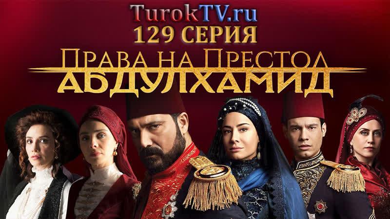 Права на престол Абдулхамид 129 серия Dervish