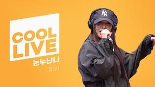 210406 Jessi - NUNU NANA (눈누난나) @ Hanna's Volume Up KBS Cool FM