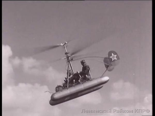 Испытания вертолета Ка-10. (1949)