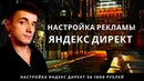 Настройка Яндекс Директ - контекстная реклама за 1000 рублей