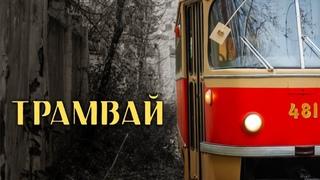 Трамвай (реж. Юлия Трофимова) | короткометражный фильм