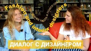 ДИАЛОГ С ДИЗАЙНЕРОМ ОДЕЖДЫ || Поиск себя, работа и мода в России