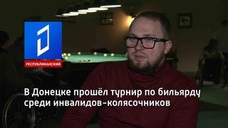 В Донецке прошёл турнир по бильярду среди инвалидов-колясочников