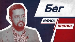 Владимир Демченко против мифов о беге // Наука против