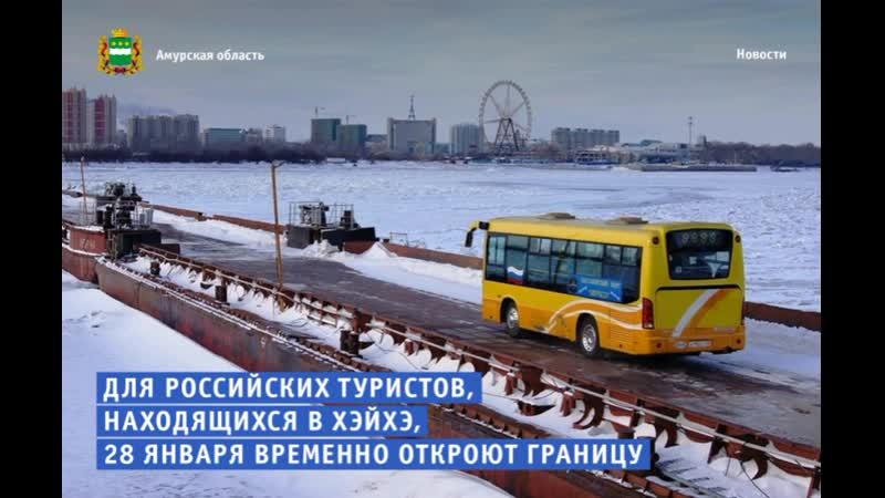 Для российских туристов находящихся в Хэйхэ 28 января временно откроют границу mp4
