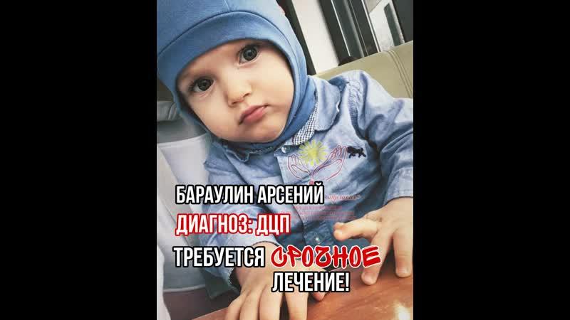 2 АРСЕНИЙ БАРАУЛИН ДЦП