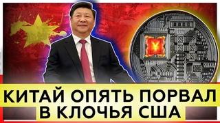 Китай опять порвал США в клочья   Электронный юань   Что будет с долларом   AfterShock.news