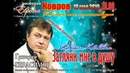 Концерт к 5 ти летию Хита Загляни мне в душу исполненным в дуэте с Аркадием Кобяковым.