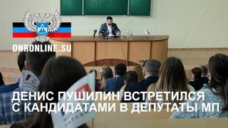 Денис Пушилин встретился с кандидатами в депутаты Молодежного парламента