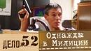 Однажды в милиции - 52 серия. Служба и дружба(3 сезон)