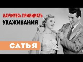 Сатья • Научитесь принимать ухаживания. (Вопросы-ответы.ч3. Иркутск, август 2020)