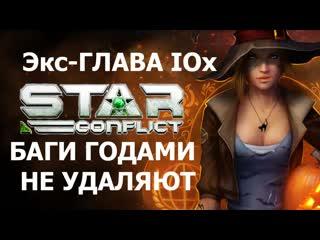 Экс-Глава корпорации IOx, разговор о #StarConflict. siglavia и zub74. #баги годами не удаляют.Интервью Ольга ИО