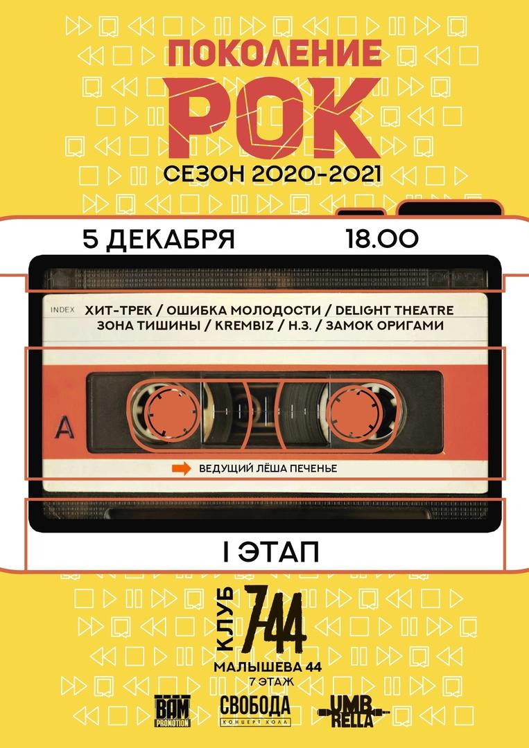 Афиша Екатеринбург Поколение-РОК 1.1 / 5 декабря / клуб 7-44