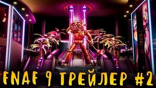 ВТОРОЙ ТРЕЙЛЕР ФНАФ 9 НА РУССКОМ! - FNAF 9 SECURITY BREACH TRAILER №2 RUS