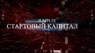 JUMPLIX — Маркетинг программы  СТАРТОВЫЙ КАПИТАЛ