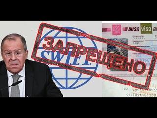 Приняли - отключить от SWIFT и заблокировать Северный поток-2. США россиянам не даст визу.
