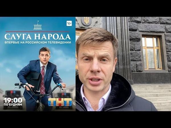 СРОЧНО! Гончаренко записал обращение к Зеленскому по поводу Слуги Народа на ТНТ. С ума сошел?