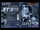 Берег его жизни (1984-1985) . историко-биографический фильм