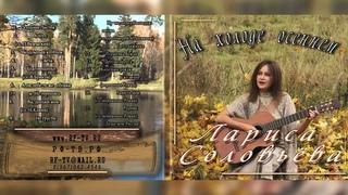 """песня """"Другие берега """". исполняет Лариса Соловьева"""