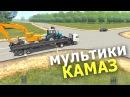 Мультик про камаз на котором перевозим Трактор и Экскаватор. Видео для детей 2-3 л