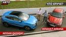 Громкая новинка или зарекомендовавший себя кроссовер Nissan Qashqai vs Renault Arkana Выбор есть