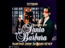 Афиша караоке-шоу Santa Barbara кавер-группа Legenda band